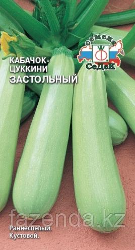 Кабачок Застольный светлый 10шт/2гр  100