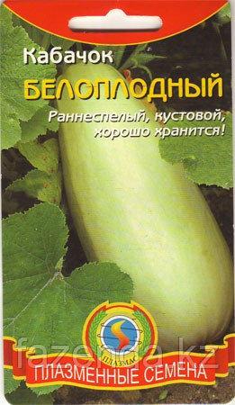 Кабачок Белоплодный 11шт