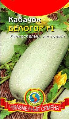 Кабачок Белогор F1 8шт