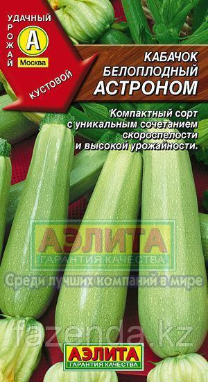 Кабачок Астроном белоплодный 10шт/1гр