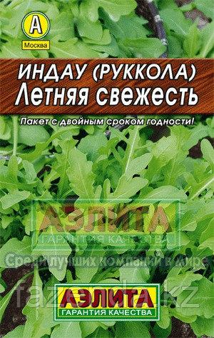 Индау (руккола) Летняя свежесть 0,3 гр