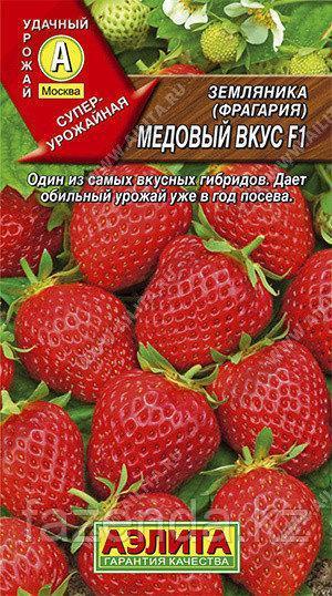 Земляника Медовый вкус F1 7шт