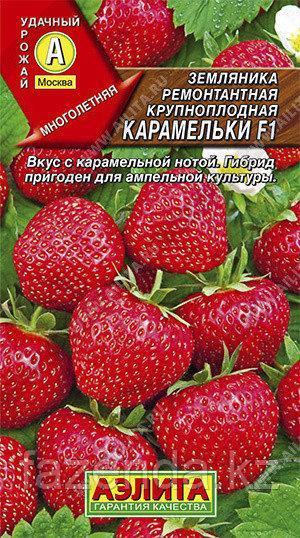 Земляника Карамельки F1  10 шт