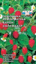 Земляника Барон Солемахер 0,04гр 100 Русский огород