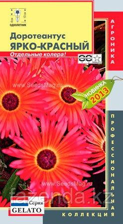 Доротеантус Ярко-красный 0,01гр