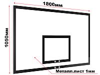 Щит баскетбольный антивандальный игровой из металлического листа 1800*1050мм
