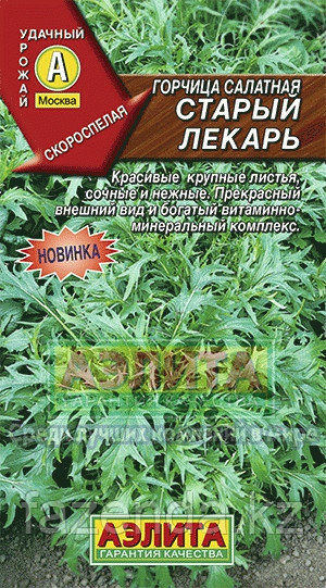 Горчица салатная Старый лекарь  0,5 гр