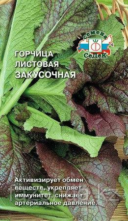Горчица листовая Закусочная 1г автор.
