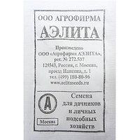 Горох Глориоза сахарный овощной 10гр