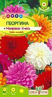 Георгина Махровая смесь окрасок 0,2гр