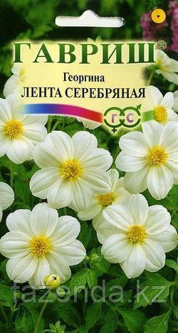 Георгина Лента серебряная 0,2-0,5гр