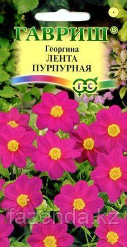Георгина Лента пурпурная 0,2-0,5гр