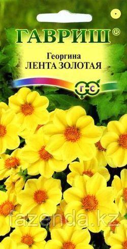 Георгина Лента золотая 0,2-0,5гр