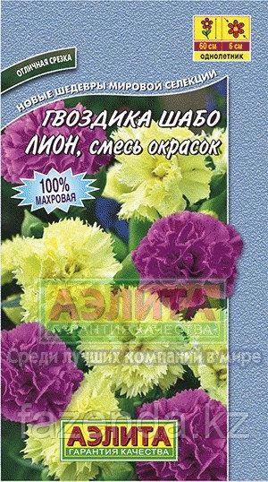 Гвоздика Шабо Лион смесь окрасок 0,1гр