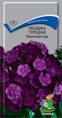 Гвоздика Турецкая Фиолетовая гора 0,25гр