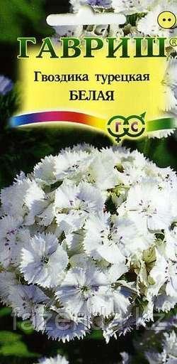 Гвоздика турецкая Белая 0,2гр