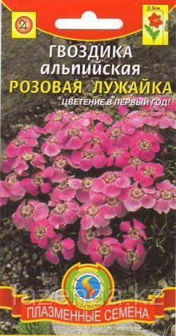 Гвоздика альпийская Розовая лужайка 0,05гр