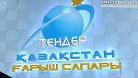 Подготовка заявки для участия в тендерах АО «НК «Қазақстан Ғарыш Сапары»