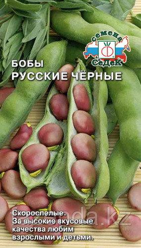 Бобы Русские черные 10гр 10 шт