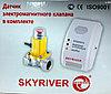 Газовый сигнализатор Skyriver
