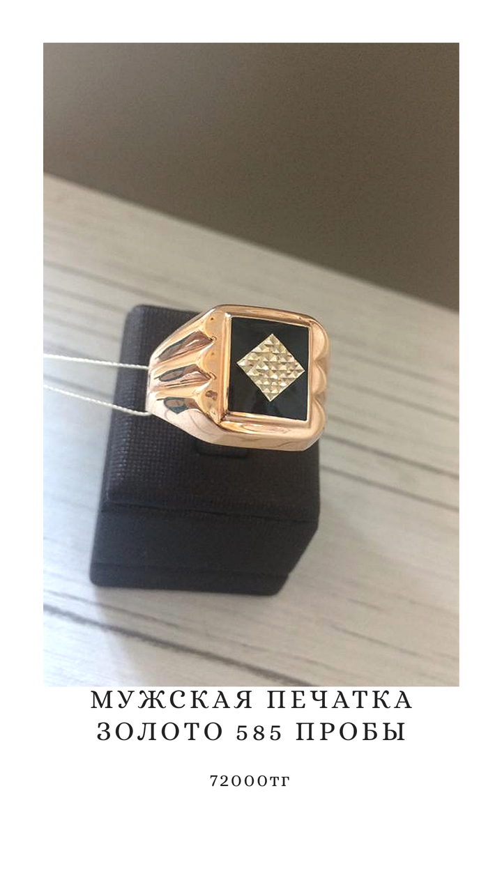 Величественное кольцо