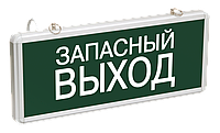 ССА1002 Светильник аварийный на светодиодах, 1,5ч., 3Вт, одностор., Запасный выход