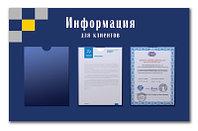 Информационный Стенд, фото 1