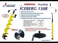 Ледобур Тонар Iceberg EURO 130 R