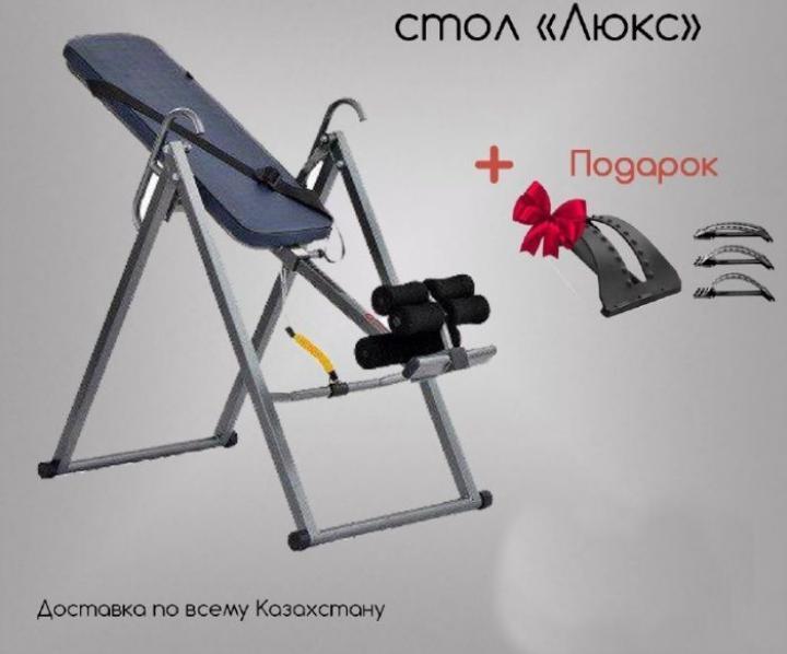 Инверсионный стол класса ЛЮКС для оздоровления позвоночника.