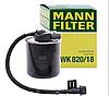 Топливный фильтр  mann WK 820/18