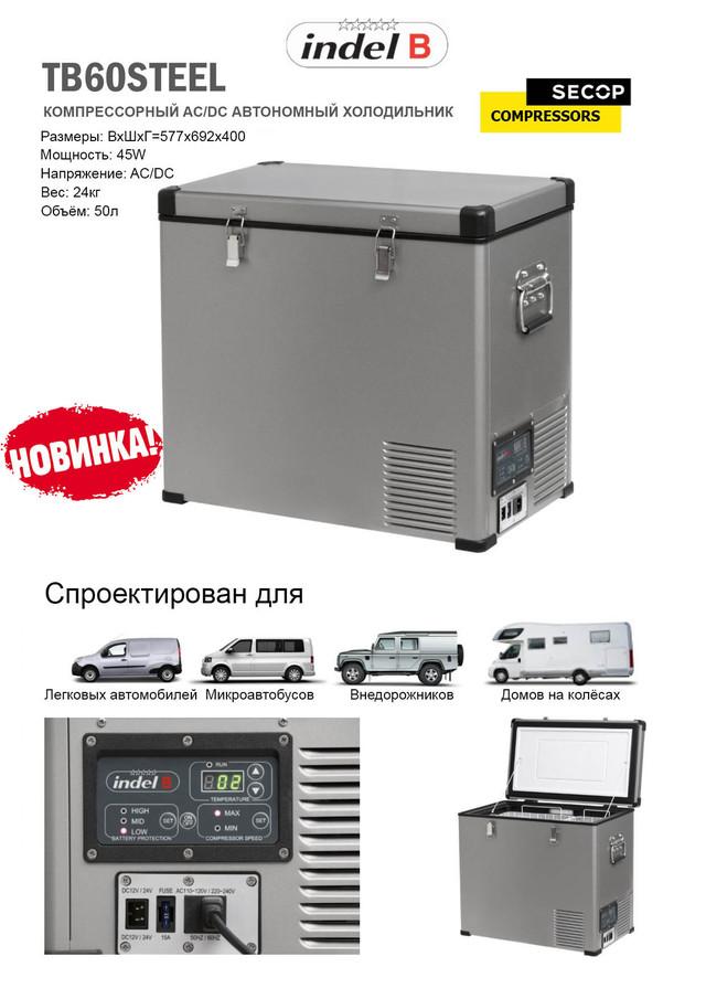 https://tdinteres.ru/upload/iblock/233/indel_b_tb60steel_800x800.jpg