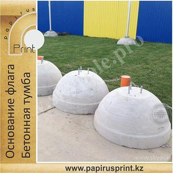 Основание для флагштока - бетонная сферическая тумба