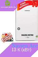 Газовый котел Navien ACE-13K (130кв)