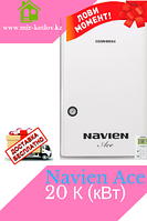 Газовый котел Navien ACE-20K (200кв)
