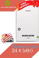 Газовый котел Navien ACE-24K (240кв)