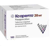 Ксарелто 20 мг №100