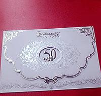 """Пригласительная открытка """"Invitation 26"""""""
