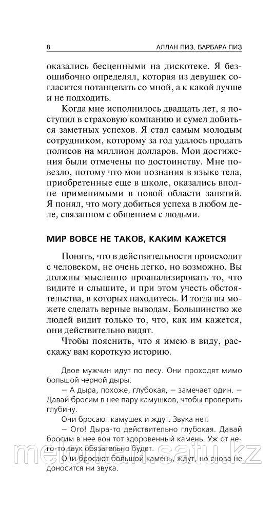 Пиз А., Пиз Б.: Язык телодвижений. Как читать мысли окружающих по их жестам (Расширенная версия) - фото 10