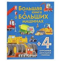 Энциклопедия для малышей (с клапанами) 'Большая книга о больших машинах'