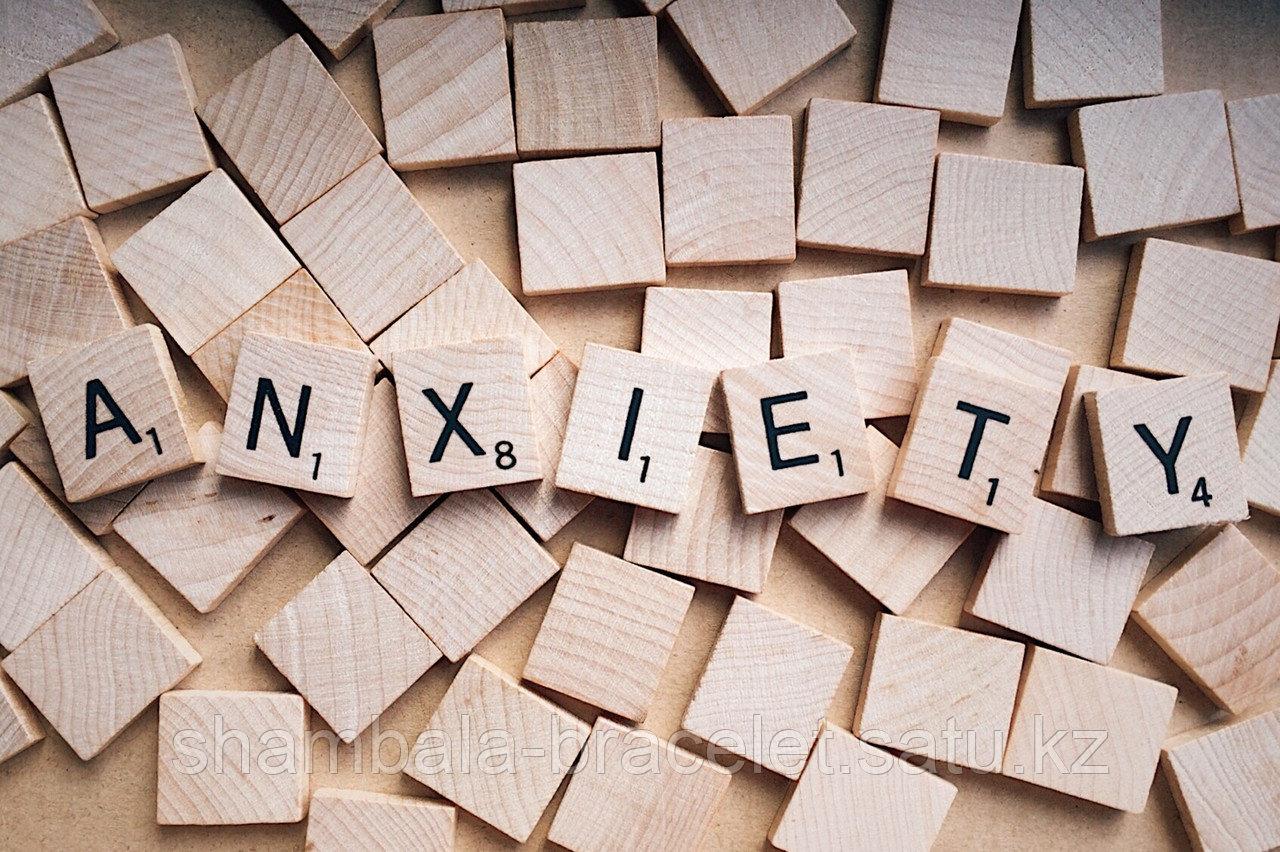 Преодоление тревоги