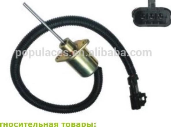 Остановка двигателя Электромагнитный 1503ES