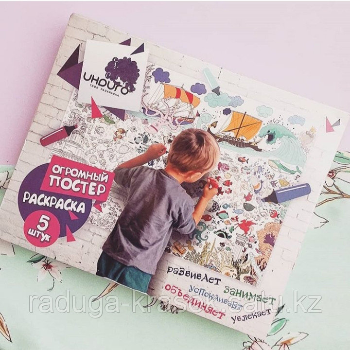 Новинка! Раскраски для детей АТЛАНТИДА
