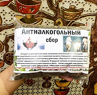 Алтайский чай Антиалкогольный сбор