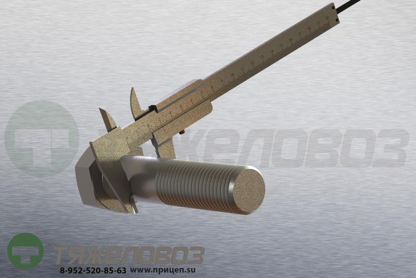 Болт крепления тяги M 30 x 130 - 8.8 / SW 46 BPW 03.340.15.26.0
