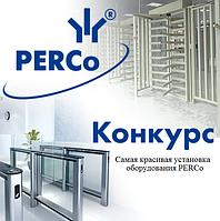 """TOO """"APS KazIntegrator"""" победил в номинации «Самая красивая установка оборудования PERCo»"""