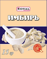 Имбирь молотый 15 гр, Royal Food