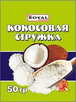 Кокосовая стружка 50 гр, Royal Food