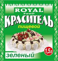 Краситель пищевой 1,5 гр Зеленый, Royal Food