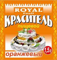 Краситель пищевой 1,5 гр Оранжевый, Royal Food