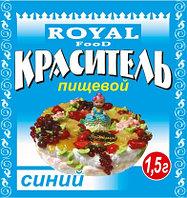Краситель пищевой 1,5 гр Синий, Royal Food